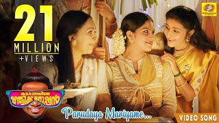 Download Kattappanayile Ritwik Roshan Official Song 2016 | Parudaya Mariyame | Vishnu Unnikrishnan Video