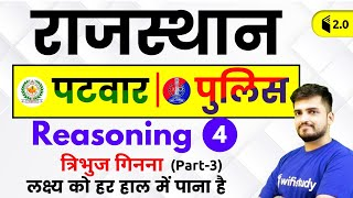 Download 5:30 PM - Rajasthan Police 2019 | Reasoning by Deepak Sir | Counting Triangles (Part-3) Video
