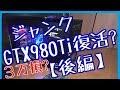 Download ✅【自作PC】ジャンクGTX980Ti復活??【後編】3万円ドブに捨てる?? 自作パソコン【ゆっくり実況】 Video
