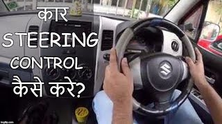 Download CAR STEERING Ko KAISE CONTROL KARE - Easy Lesson How to Drive Car Video