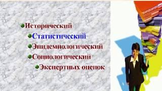 Download Общественное здоровье и здравоохранение, проф. В.З.Кучеренко Video