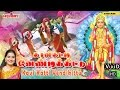 Download Kavi Katti Vendikittu | Murugan Songs | Tamil Devotional Songs | Mahanadhi Shobana Video