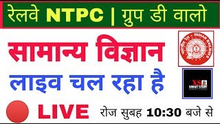 Download GENERAL SCIENCE 🔴 #LIVE CLASS FOR RRB NTPC,LEVEL -01, SSC,GD,POLICE Video
