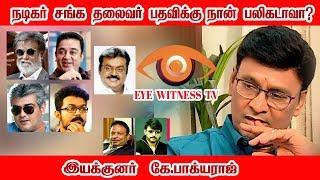 Download #நடிகர் சங்க தலைவர் பதவிக்கு நான் பலிகடாவா? இயக்குனர் கே.பாக்யராஜ் Video