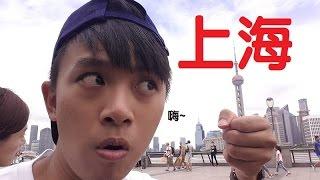 Download 台灣人從上海人民廣場走到外灘 再去陸家嘴 Video