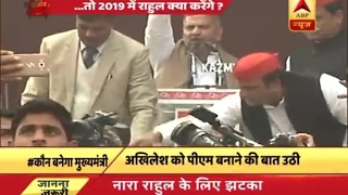 Download New slogan from Akhilesh's manifesto event wants him to be PM Video