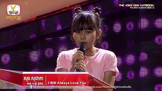 Download សុខ សុជាតា - I Will Always Love You (The Blind Auditions Week 2   The Voice Kids Cambodia 2017) Video