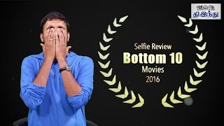 Download Selfie Review's BOTTOM 10 Movies 2016 | Tamil The Hindu Video