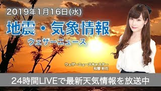 Download 【LIVE】 最新地震・気象情報 ウェザーニュースLiVE (2019年1月16日) Video