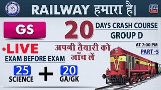 Download Exam Before Exam | Part 5 | Live | 45 Questions | Science | GA/GK | Railway 2018 | GS | Live at 7 PM Video