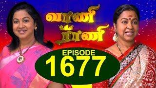 Download வாணி ராணி VAANI RANI - Episode 1677 - 20/09/2018 Video