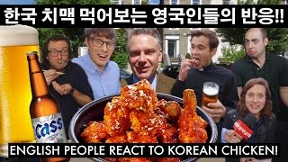 Download '치맥'을 처음 먹어본 영국인들의 반응!! // English people try Korean Chicken and Beer!! Video