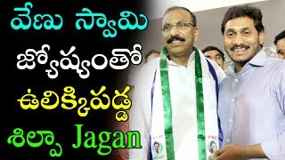 Download వేణు స్వామి జ్యోష్యంతో ఉలిక్కిపడ్డ శిల్పా, YS Jagan | Latest Political News|Political Punch| Video