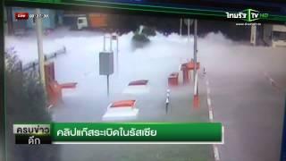 Download คลิปแก๊สระเบิดในรัสเซีย | 21-07-58 | ครบข่าวดึก | ThairathTV Video