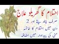 Download Ehtelam Ka ilaj in Urdu/Hindi | احتلام کا آسان گھریلو علاج Video