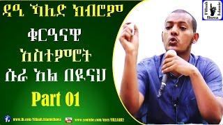 Download Quranawi Astemrot Sura Al Beyinah | Dai Khalid Kibrom | Part 01 Video