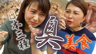 Download 惊奇日本:日本3樣臭美食【塩辛が外国人に与える衝撃】ビックリ日本 Video