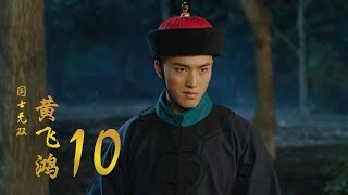 Download 國士無雙黃飛鴻 | Huang Fei Hong 10(鄭愷、郭碧婷、鐘楚曦等主演) Video