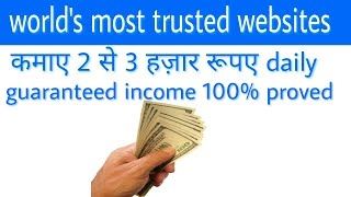 Download 100% Proven How To Earn ₹2000 - ₹3000 Per Day|| With The Worlds Most Trusted Websites Video