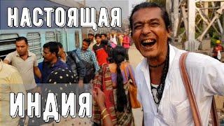 Download Первые впечатления об Индии / Самая грязная страна / На грузовых поездах по Индии (серия 1) Video