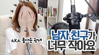 Download 김이브님♥남친이랑 1박 2일 여행 갔는데 너무 작아요... Video