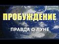 Download ПРОБУЖДЕНИЕ 2017 (трейлер) правда о Луне. пришельцы, НЛО, NASA, тайные программы и базы в космосе Video