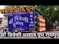 Download Maa Triveni Dhumal Group Raipur | Best Performance Best Sound Quality | Sher Baja mix Video