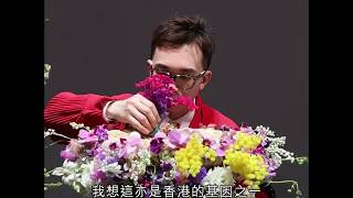 Download HK Floral Designs Shine on World Stage (2019) Video