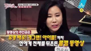 Download [예고] 최순실 게이트에 가려진 연예계 사건사고 Video