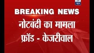 Download Notes ban a fraud: Arvind Kejriwal on Demonetisation Video