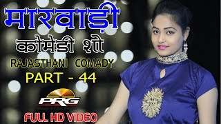 Download Twinkal Vaishnav Comedy Show Part 44 | देसी राजस्थानी कॉमेडी शो | Rajasthani Comedy | PRG Video Video