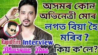 Download মোৰ মগজু ঢ়িলা বুলি জানে ?Straight Forward Rapid Fire Interview- Xapun-The Dream Actor Bhargav Das Video
