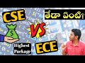 Download CSE VS ECE | DIFFERENCE BETWEEN ECE AND CSE | WHICH BRANCH IS BEST CSE OR ECE | 2019. Video