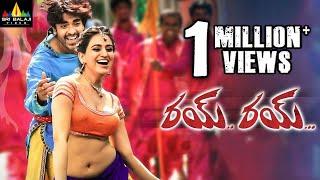 Download Rye Rye Telugu Full Movie | Telugu Full Movies | Srinivas, Aksha | Sri Balaji Video Video