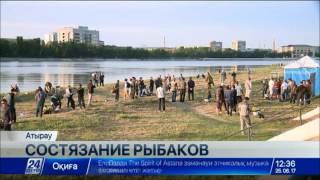 Download Первый чемпионат города по любительской рыбалке прошел в Атырау Video
