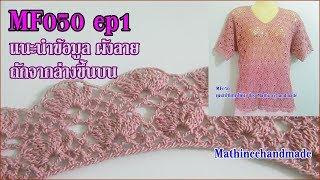 Download MF050 ep1 Crochet เสื้อล่างขึ้นบนคอแหลมลายดอกไม้สี่กลีบ byพี่เม Mathineehandmade Video