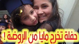 Download حفلة تخرج مايا الصعيدي من الروضة ، شوفوا كيف رقصت الدحية الأردنية !! Video