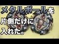 Download 【偏重心】ジリオンゼウスのメタルボールを片側だけに寄せてみた! ベイブレードバースト Video