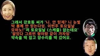 Download 유재석 강호동 라디오 레전드2 (양수리 가글사건) yu jae seok kang ho dong's legendary episode 2 Video