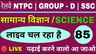 Download General Science / सामान्य विज्ञान - 🔴 #Live Class For RRB NTPC, LEVEL-01 ( Group- D ) 85 Video