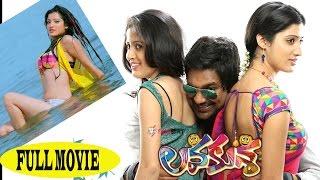 Download Varun Sandesh Latest Telugu Full Movie Lava Kusa - Richa Panai,Brahmanandam Video