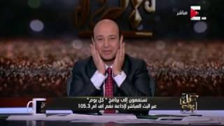 Download كل يوم - عمرو أديب: التعليم في مصر زبالة Video