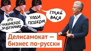 Download Тест ″Делисамоката″ в Москве: нападение, хамство и угрозы Video
