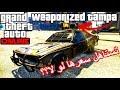 Download هل سيارة التامبا المسلحة تسوى الفلوس لو لا؟؟ قراند 5 اونلاين GTA 5 Online Video