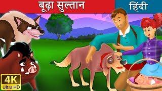 Download बूढ़ा सुल्तान | Old Sultan in Hindi | Kahani | Fairy Tales in Hindi | Hindi Fairy Tales Video