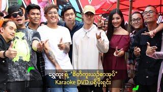 Download ေရႊထူး ရဲ့ ″စိတ္ကူးယဥ္စာအုပ္″ Karaoke DVD ပ႐ိုမိုးရွင္း - Shwe Htoo Video