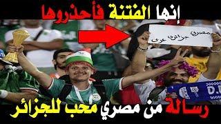 Download ترحيل مشجعين جزائريين من مصر .. هذه حقيقة ما يحدث Video