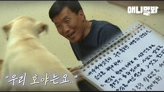 Download 처음 공개되는 천재견 호야와 함께한 시간이 담긴.. 할아버지의 일기 l Genius Dog's Granpa's Diary Is Revealed For The First Time Video