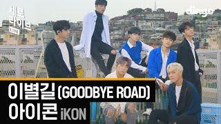 Download 아이콘 - 이별길 (iKON - GOODBYE ROAD) [세로라이브 / 4K] 실력 들통나는 LIVE Video