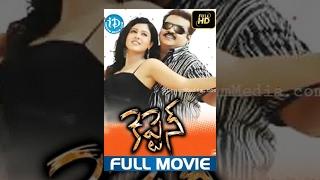 Download Captain Telugu Full Movie || Vijayakanth, Ramki, Sheryl Brindo || Kalaimani || Sabesh Murali Video